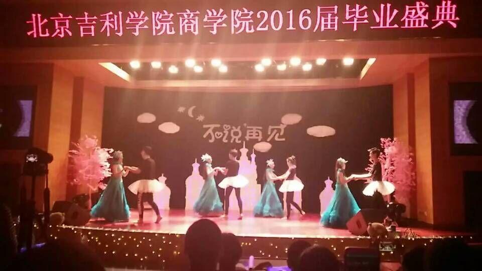 学院圆满举办 不说再见 为主题2016届毕业盛典 -北京吉利学院商学院
